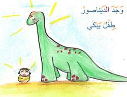 Dinasour Story - وجد ديناصور طفلاً ضائعاً. هل سيأكله أو يبحث عن أهله؟إقرأ لتعرف الإجابة